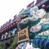 【大江戸温泉箕面スパーガーデン ランチバイキング】は1日楽しめます♪
