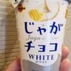 ブルボンの【じゃがチョコホワイト】が心を鷲掴み!!