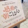 和歌山マリーナシティーホテルの朝食がオススメ!