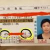 免許証番号には隠された暗号があるらしい!!