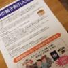 【神戸市親子割引入浴券】がとてもお得!