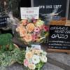 オーガニックヘッドスパOAZO宛にたくさんお花が届いています♪