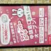 三宮駅直通の神戸交通センタービルにマイナンバーカード申請窓口ができるみたい!