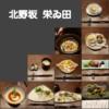 神戸の和食【北野坂 栄ゐ田(えいた)】で素敵なディナータイムを楽しみました。