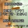 【神戸三宮】頭皮のお悩み【乾燥・フケ・べたつき・におい】 原因と対処方法