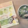 花粉症対策に効果的な【じゃばらっ粉】が地元和歌山から届きました♪