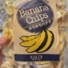 バナナチップスがマイブームです